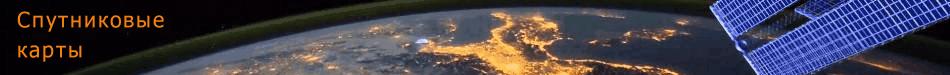 спутниковые карты